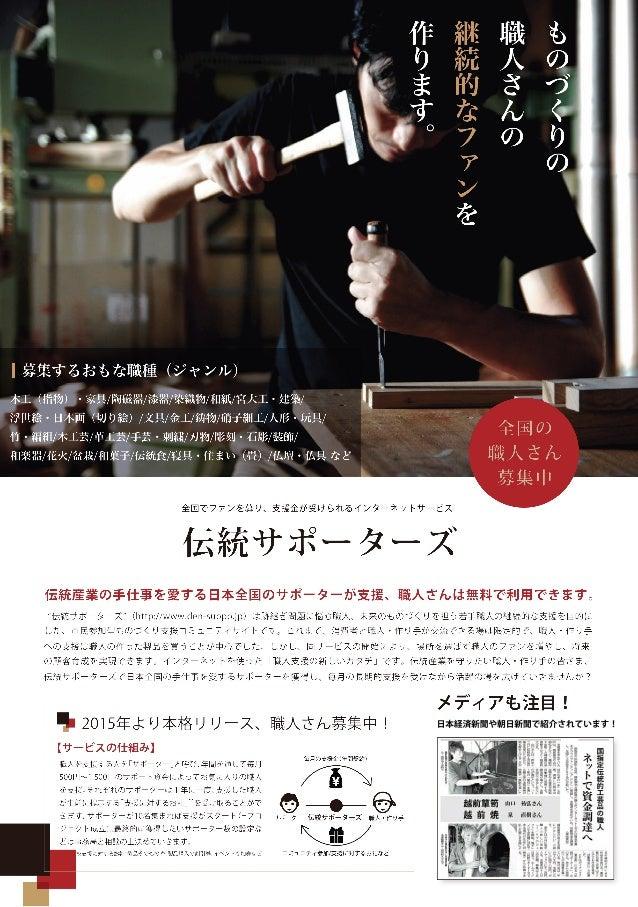 日本経済新聞や朝日新聞で紹介されています!