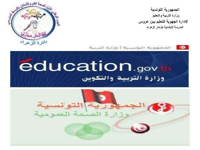 الجمهورية التونسية  وزارة التربية والتعليم  الإدارة الجهوية للتعليم ببن عروس  المدرسة الإبتدائية خزندار الزهراء
