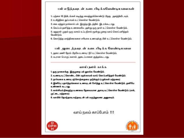 Dental tamil ppt