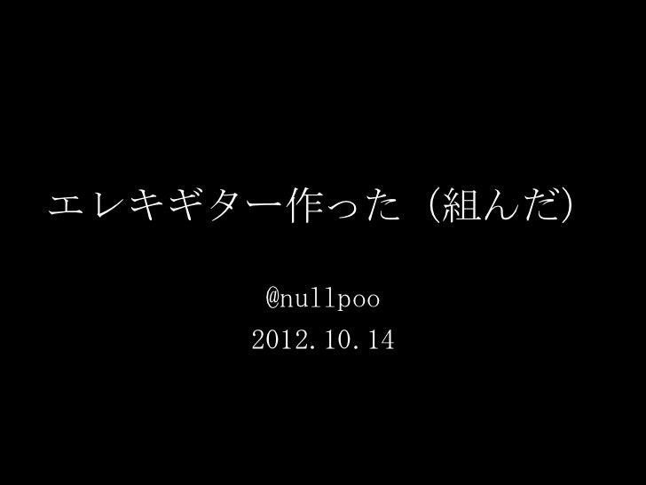エレキギター作った(組んだ)      @nullpoo     2012.10.14