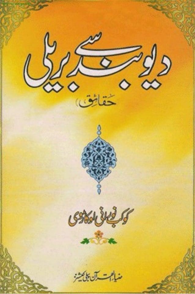 http://www.alahazrat.net