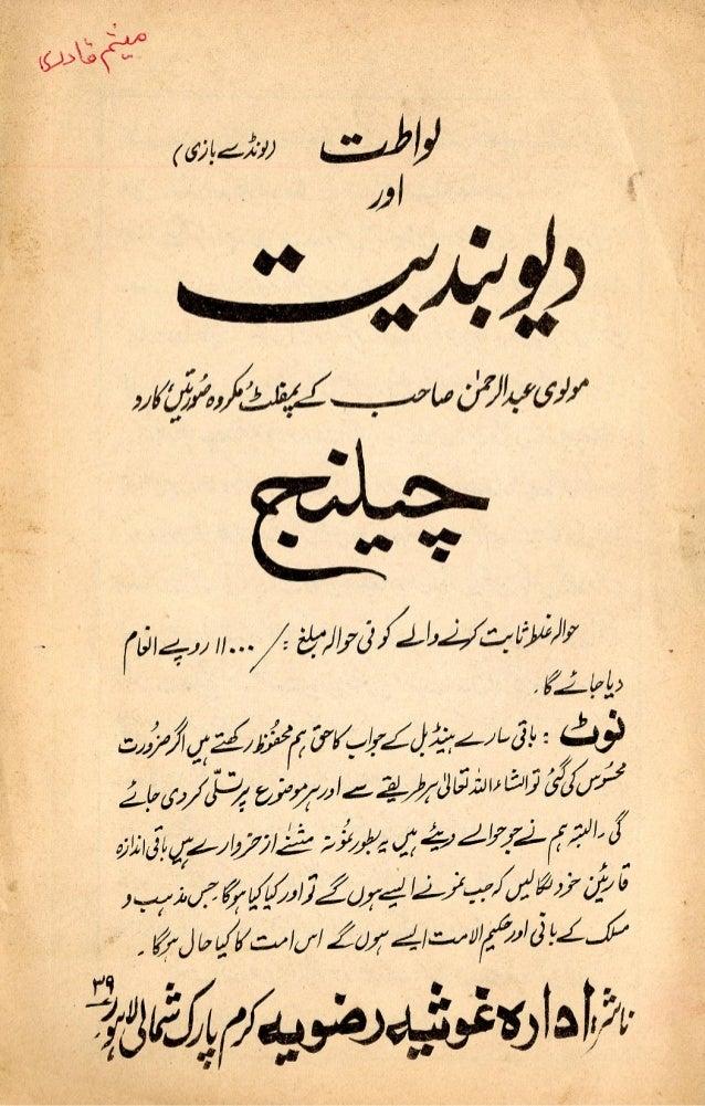 Iblees Ka Raqs Book