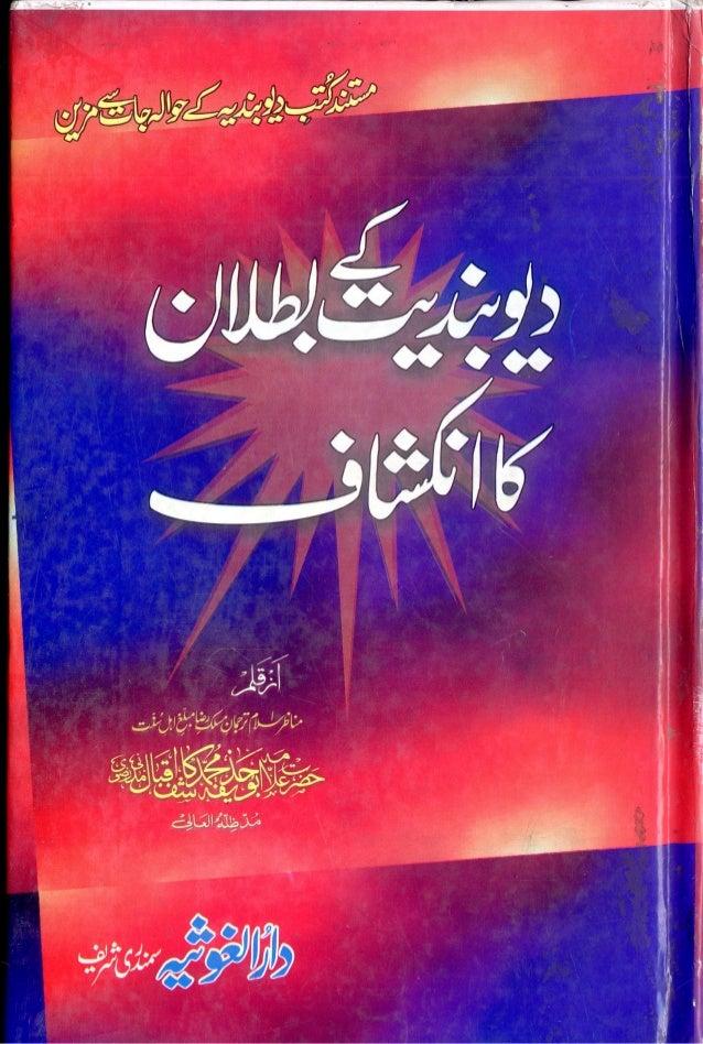 Deobandiyat k batlan ka inkishaf by allama kashif iqbal madni  razavi