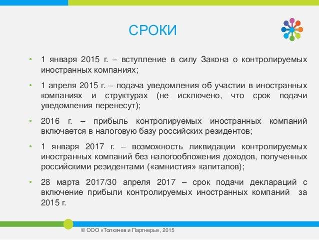 СРОКИ © ООО «Толкачев и Партнеры», 2015 • 1 января 2015 г. – вступление в силу Закона о контролируемых иностранных компани...