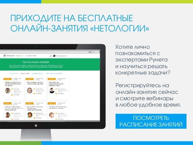 ПРИХОДИТЕ НА БЕСПЛАТНЫЕ ОНЛАЙН-ЗАНЯТИЯ «НЕТОЛОГИИ» Хотите лично познакомиться с экспертами Рунета и научиться решать конкр...