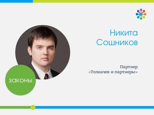 Никита Сошников Партнер «Толкачев и партнеры» законы