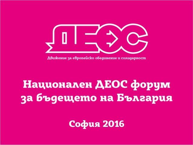 ДЕОС история 2014-2016 в снимки