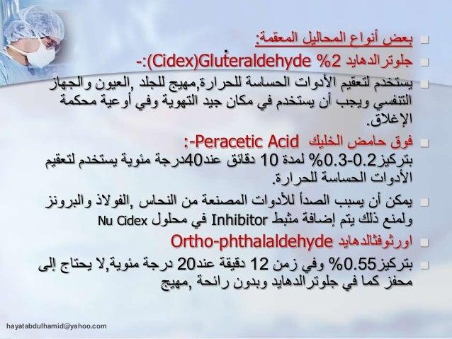 الفينوالتPhenolics:منها:- الفينولphenolبتركيز بوليك الكر أوحمض2- 5%,قوي مطهر,مهيج. Chloroxylenolدي...