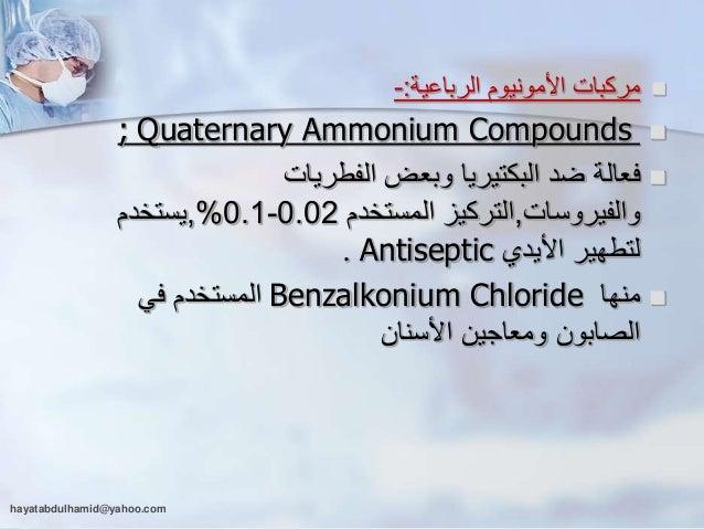 البايجوانايداتBiguanides:- منها,الجلوكونات كلورهيكسيدينChlorhexidine Gluconate,بتركيز المستخدم0.5%األيدي ...