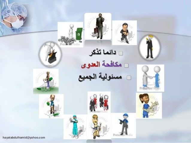 الجودة قسم تحيات مع سبها المركزي الدم مصرف لكم شكرا hayatabdulhamid@yahoo.com