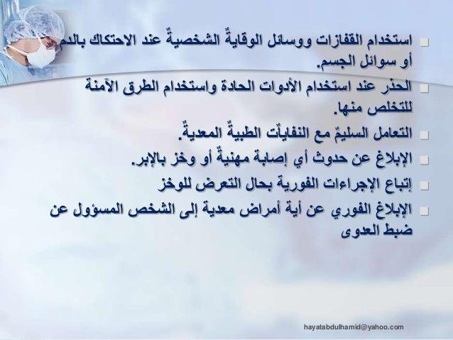 hayatabdulhamid@yahoo.com