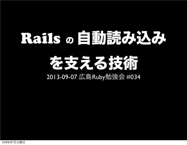 Rails の 自動読み込み を支える技術 2013-09-07 広島Ruby勉強会 #034 13年9月7日土曜日