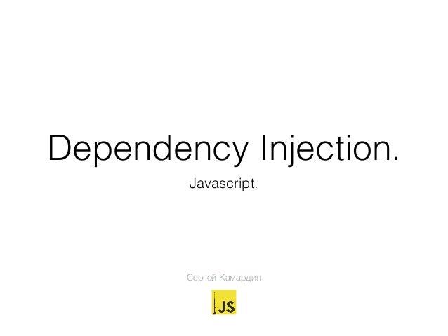Dependency Injection.  Javascript.  Сергей Камардин