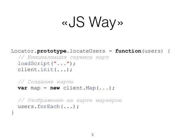 """Dependency Injection. JavaScript."", Сергей Камардин, MoscowJS 15 Slide 3"