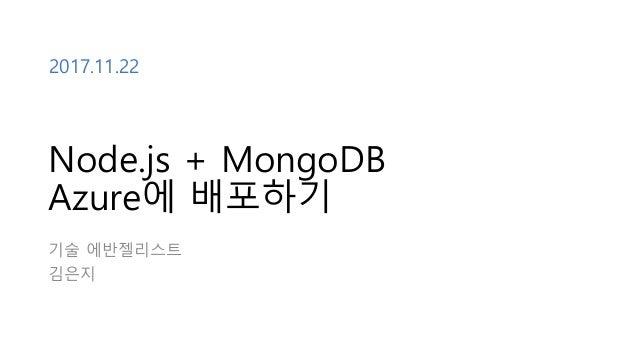 Node.js + MongoDB Azure에 배포하기 기술 에반젤리스트 김은지 2017.11.22