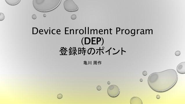 Device Enrollment Program (DEP) 登録時のポイント 亀川 周作