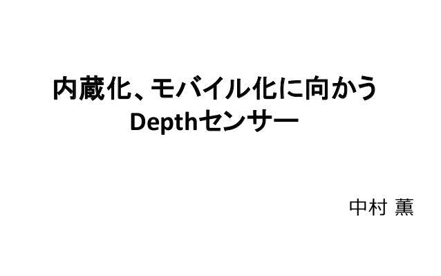 内蔵化、モバイル化に向かう Depthセンサー 中村 薫