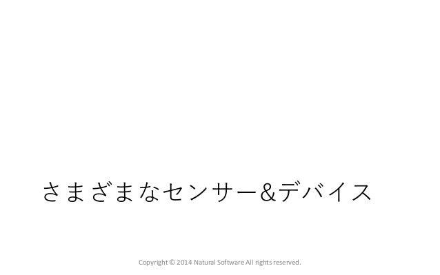 さまざまなセンサー&デバイス Copyright © 2014 Natural Software All rights reserved.