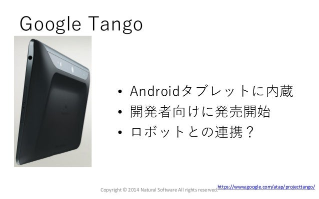 Google Tango Copyright © 2014 Natural Software All rights reserved. https://www.google.com/atap/projecttango/ • Androidタブレ...