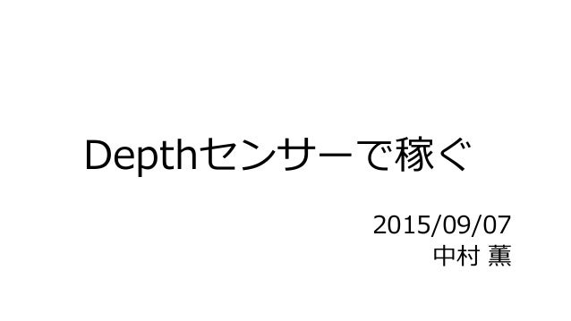Depthセンサーで稼ぐ 2015/09/07 中村 薫