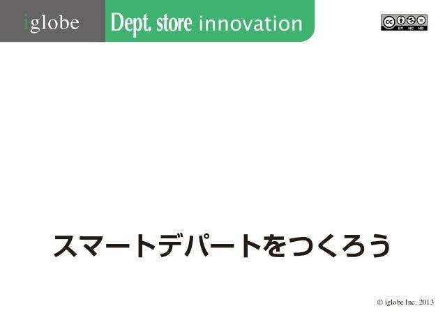 Dept. store  スマートデパートをつくろう © iglobe Inc. 2013