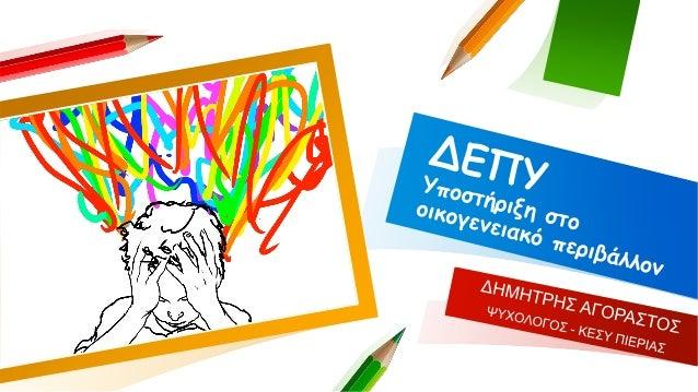 2 1. Πως εξηγούμε τη ΔΕΠΥ στα παιδιά 2. Διαχείριση της καθημερινότητας 3. Οργάνωση της μελέτης στο σπίτι