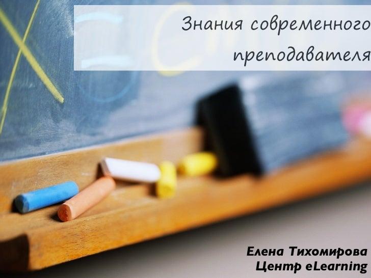 Знания современного     преподавателя      Елена Тихомирова       Центр eLearning