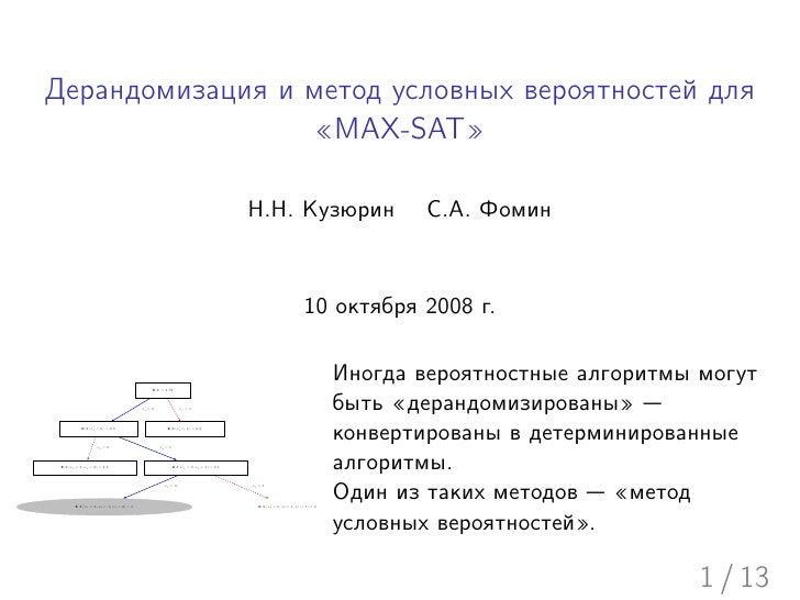 Дерандомизация и метод условных вероятностей для                  «MAX-SAT»                                               ...