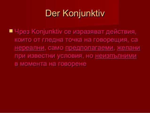 Der KonjunktivDer Konjunktiv  ЧрезЧрез KonjunktivKonjunktiv се изразяват действия,се изразяват действия, които от гледна ...