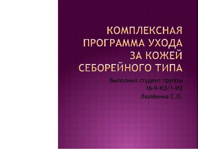 Дипломная работа Люлекина косметика dermalogica