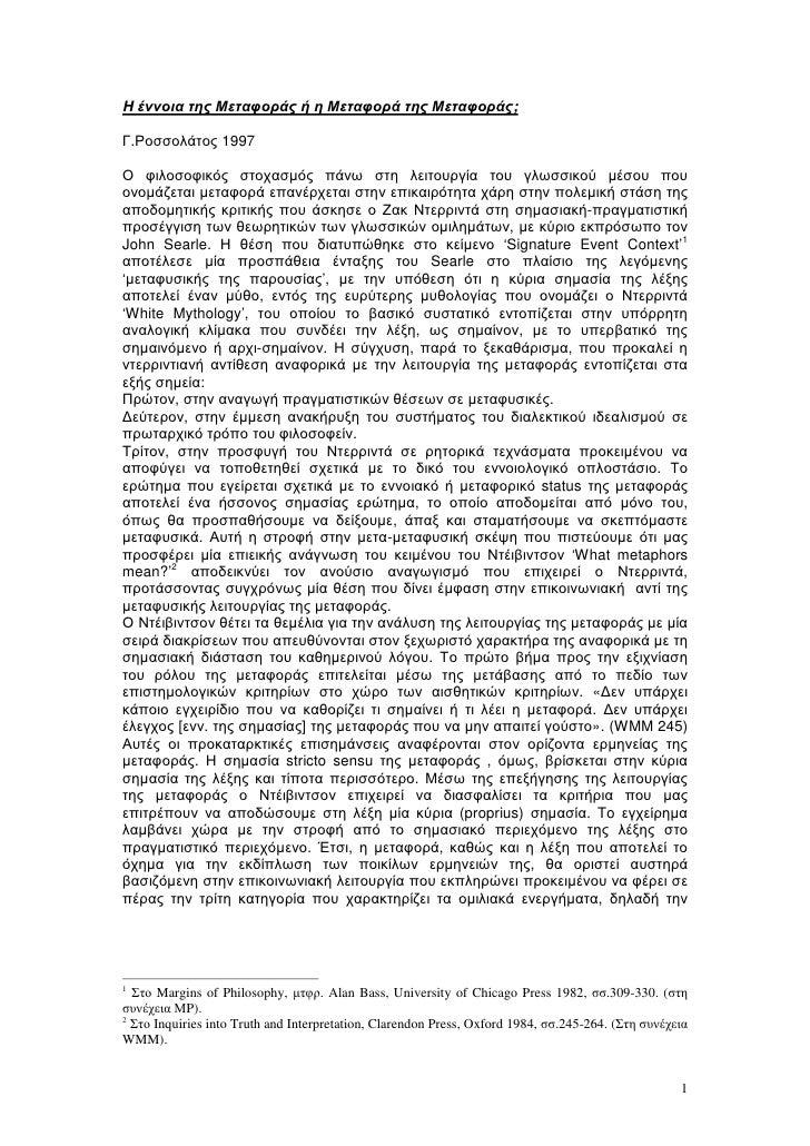 H έννοια της Μεταφοράς ή η Μεταφορά της Μεταφοράς;  Γ.Ροσσολάτος 1997  Ο φιλοσοφικός στοχασµός πάνω στη λειτουργία του γλω...