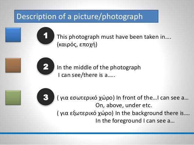 Numbered text This photograph must have been taken in…. (καιρός, εποχή) 1 2 3 4 In the middle of the photograph I can see/...