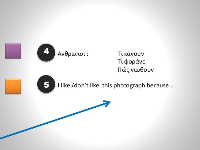 Describing  an image ,second edition for Greek ESL learners Slide 2