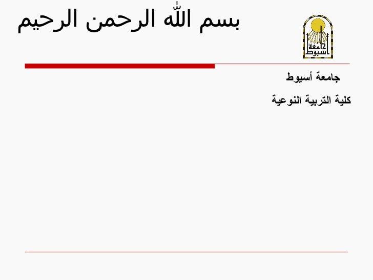 بسم الله الرحمن الرحيم جامعة أسيوط  كلية التربية النوعية مادة التصميم