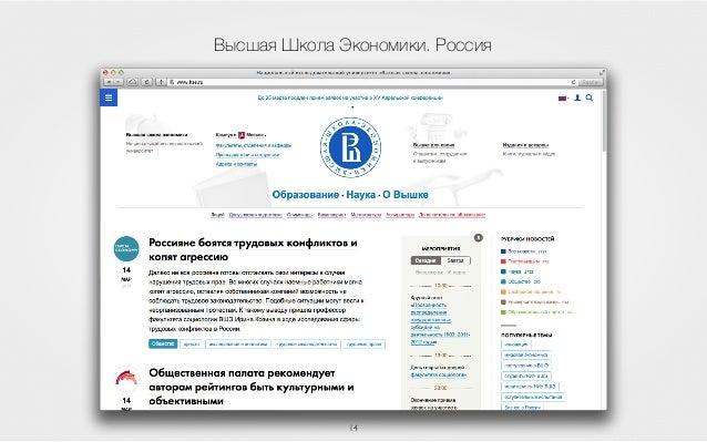 14 Высшая Школа Экономики. Россия