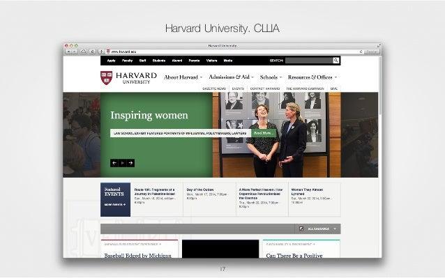 17 Harvard University. США