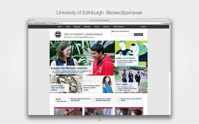 20 University of Edinburgh. Великобритания