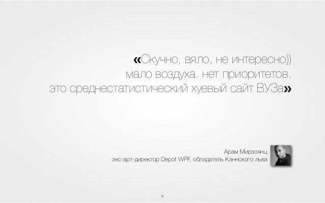 9 «Скучно, вяло, не интересно)) мало воздуха. нет приоритетов. это среднестатистический хуевый сайт ВУЗа» Арам Мирзоянц эк...