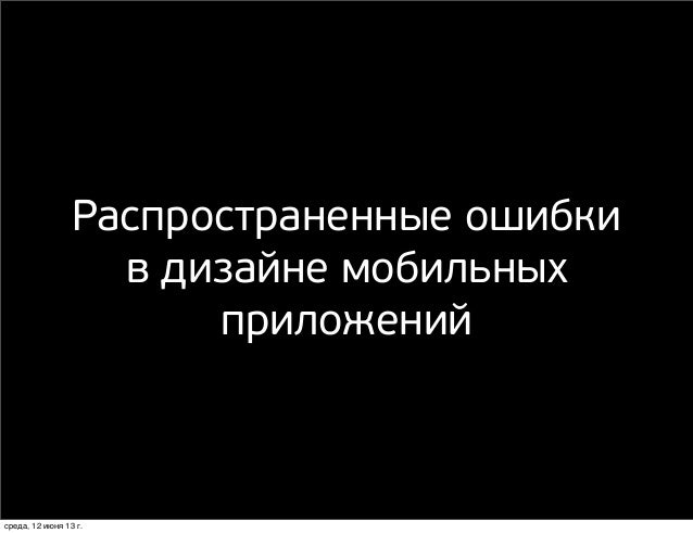Распространенные ошибкив дизайне мобильныхприложенийсреда, 12 июня 13г.