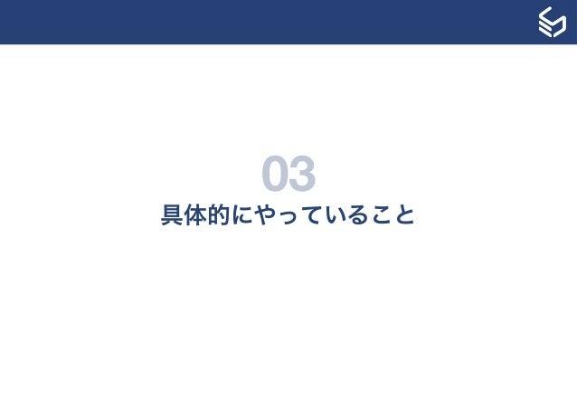 2015.01.21 具体的にやっていること 03