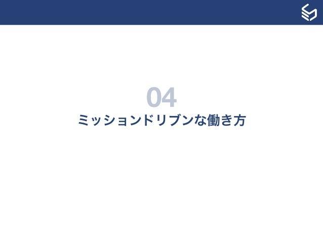 2015.01.21 ミッションドリブンな働き方 04