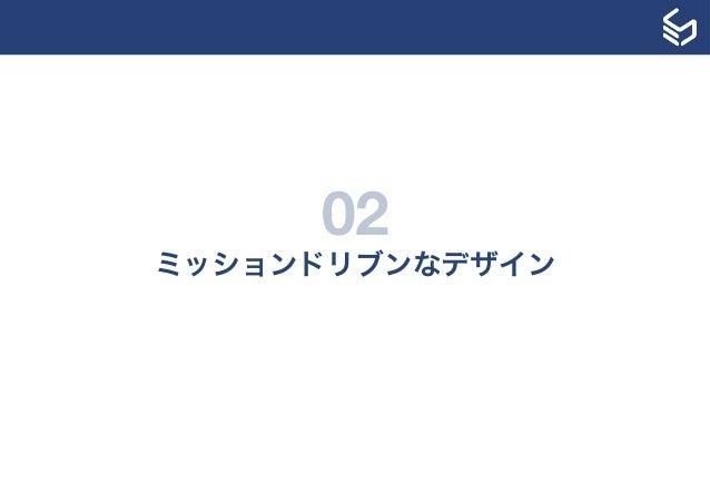 2015.01.21 ミッションドリブンなデザイン 02