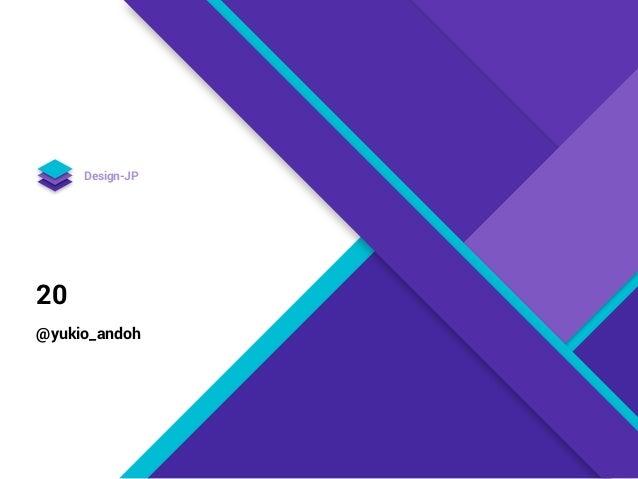 納得感のある プロトタイピングのコツ 20選 @yukio_andoh Design-JP