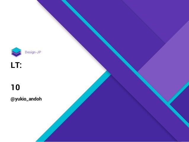 LT: 納得感のある プロトタイピングのコツ 10選 @yukio_andoh Design-JP