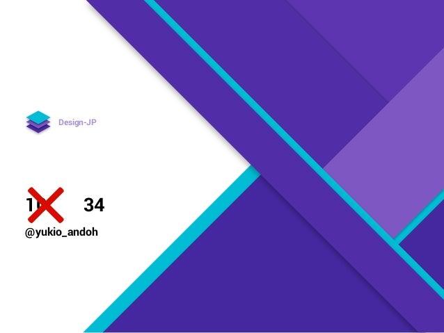 納得感のある プロトタイピングのコツ 10選34選 @yukio_andoh Design-JP ×