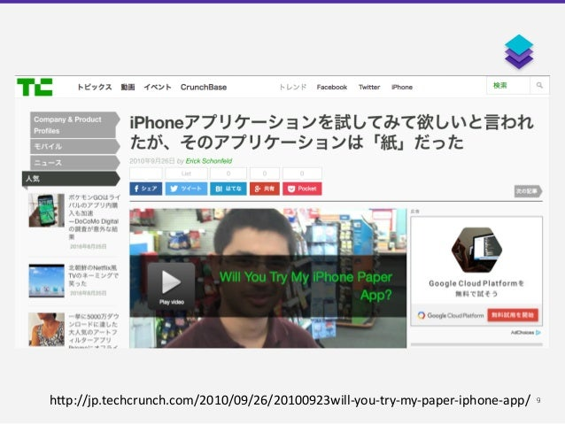 9h1p://jp.techcrunch.com/2010/09/26/20100923will-‐you-‐try-‐my-‐paper-‐iphone-‐app/