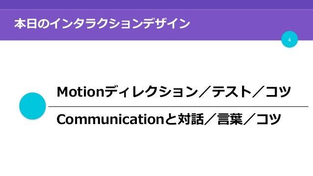 本⽇のインタラクションデザイン 4 + Motionディレクション/テスト/コツ Communicationと対話/⾔葉/コツ