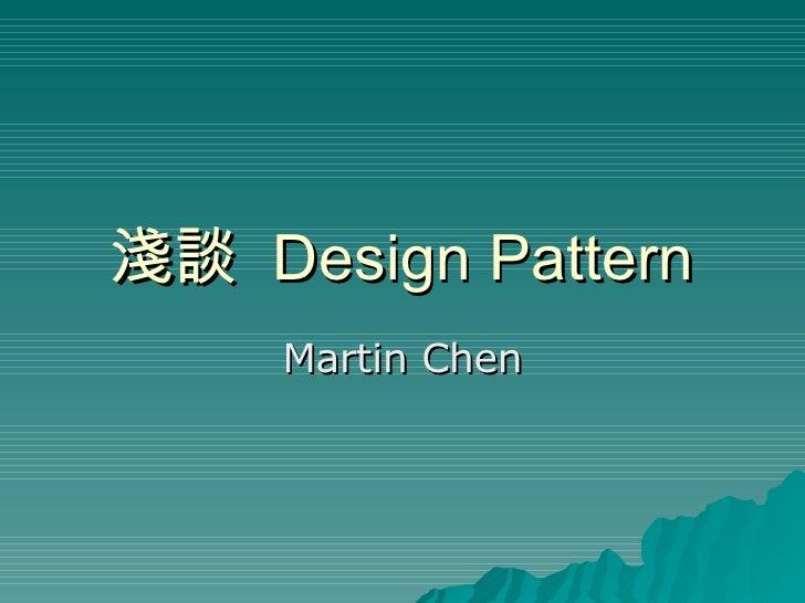 淺談  Design Pattern Martin Chen