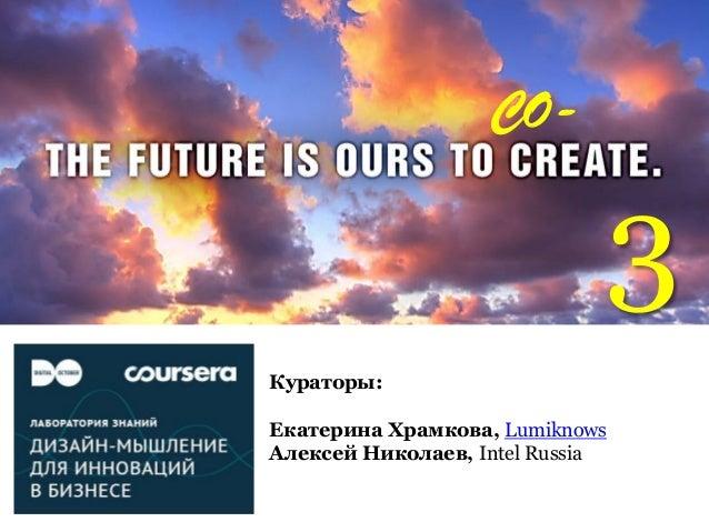 CO-  3 Кураторы: Екатерина Храмкова, Lumiknows Алексей Николаев, Intel Russia