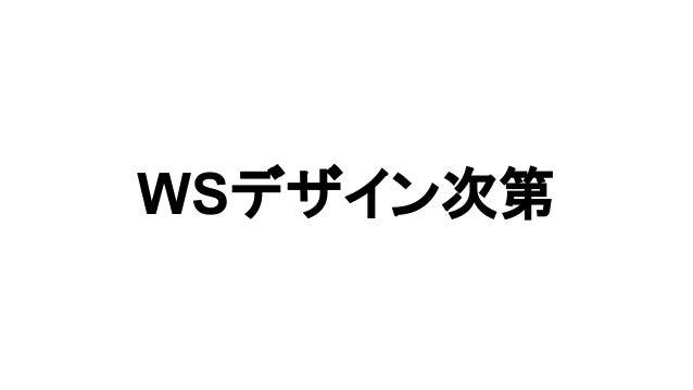WSデザイン次第